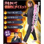 ウォーキングシェイプアップスーツ Lサイズ