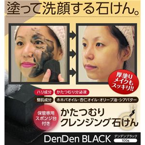 洗顔料 かたつむりクレンジング石けん denden BLACK(デンデンブラック)