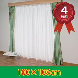 花粉キャッチ省エネカーテン4枚組 100×108cm(同サイズ4枚組)