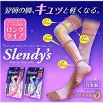 Slendy's(スレンディーズ) 就寝時専用引締めソックス ブルー