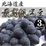北海道産 黒豆 3kg(500g×6袋)【黒豆ダイエット】の詳細ページへ