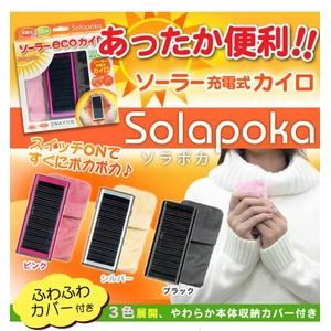 ソーラーecoカイロ ソラポカ/ブラック