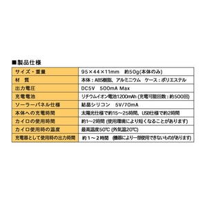 ソーラーecoカイロ ソラポカ/ピンク