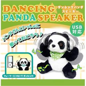ダンシングパンダスピーカー