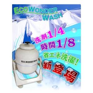 手動小型洗濯機 エコワンダーウォッシュ
