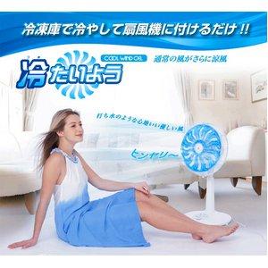 冷蔵庫で冷やして扇風機に付けるだけ!冷たいよう クリア