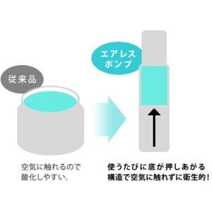薬用PCリペアゲルエンリッチ エアレスボトル150g【3個セット】