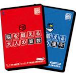 脳を鍛える 大人の漢字&大人の算数 脳トレセット