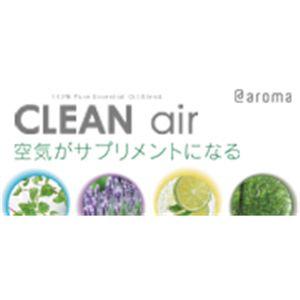 アットアロマ 100%pure essential oil <CLEAN air セット(5ml×4本)>