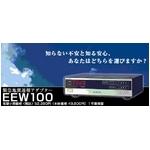 緊急地震速報アダプター EEW100
