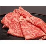 松阪牛最高級ロースすき焼き 800g