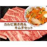 松阪牛カルビ焼肉&キムチセット(3-4人前)の詳細ページへ