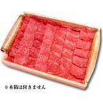 松阪牛肩ロース網焼きギフト(木箱なし) 600g