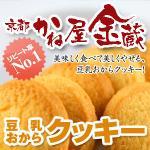 京都宇治「かね屋金蔵」豆乳おからクッキー(プレーン)
