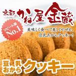 京都宇治「かね屋金蔵」豆乳おからクッキー(黒糖)