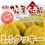 京都宇治「かね屋金蔵」豆乳おからクッキー(抹茶)