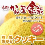 京都宇治「かね屋金蔵」豆乳おからクッキー(プレーン&抹茶)