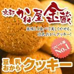 京都宇治「かね屋金蔵」豆乳おからクッキー(プレーン&黒糖)