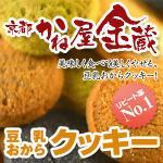 京都宇治「かね屋金蔵」豆乳おからクッキー(黒糖&抹茶)