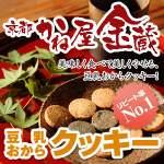 京都宇治「かね屋金蔵」豆乳おからクッキー(かね屋)