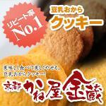 京都宇治「かね屋金蔵」豆乳おからクッキー(かね屋&プレーン)