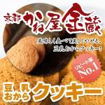 京都宇治「かね屋金蔵」豆乳おからクッキー(かね屋&黒糖)
