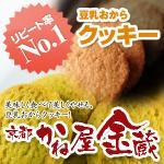 京都宇治「かね屋金蔵」豆乳おからクッキー(かね屋&抹茶)