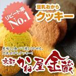 京都宇治「かね屋金蔵」豆乳おからクッキー(かね屋&ミックス)