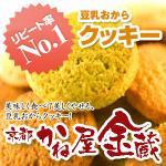 京都宇治「かね屋金蔵」豆乳おからクッキー(プレーン&黒糖&抹茶)