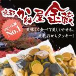 京都宇治「かね屋金蔵」豆乳おからクッキー(プレーン、黒糖、抹茶、竹炭のミックス)