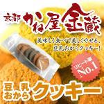 京都宇治「かね屋金蔵」豆乳おからクッキー(かね屋&プレーン&黒糖&抹茶)