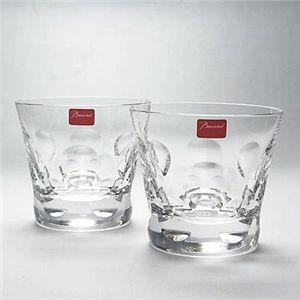 Baccarat(バカラ) グラス ベルガ タンブラーペア 2104388