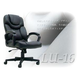 オフィスチェア LU16