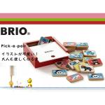 スウェーデン王室御用達ブランド BRIO(ブリオ) ピック・ア・ペア
