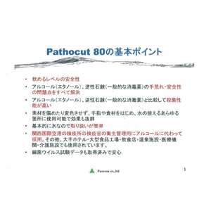 新型インフルエンザ対策にも!手肌に優しい安全性と除菌力!【Pathocut 80(パソカット)】500ml 3本セット