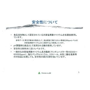 【Pathocut 80(パソカット)】500ml 3本セット