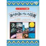 KIDSお魚博士DVD4本セット+オマケ付!の詳細ページへ
