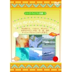 KIDSの物知り・社会勉強DVD4本セット+オマケ付!の詳細ページへ