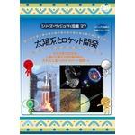 KIDS大好き!乗り物DVD5本セット+オマケ付!の詳細ページへ