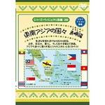 KIDSのための東南アジアDVD5本セット+オマケ付!の詳細ページへ