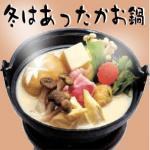 豆華 豆乳鍋セット