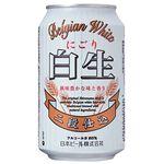 にごり白生ビール 缶 (発泡酒) 330ml×24本入り【3セット 計72本】