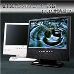 地上波デジタルチューナー搭載 15.4V型液晶TV DY-LC1543SD1W ホワイト