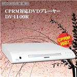 exemode CPRM対応DVDプレーヤー DV-1100R