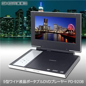 SMAG 9型ワイド液晶ポータブルDVDプレーヤー PD-920B