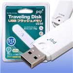 PQI USB2.0対応メモリー 512MB BB53-5121