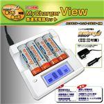 単3/単4対応 急速充電器セット My Charger View