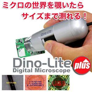 デジタルマイクロスコープ Dino-Lite Plus