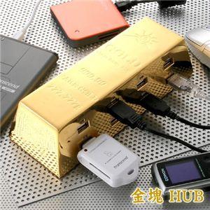 """あなたも億万""""ハブ""""長者に☆「金塊USBハブ(Hub)2.0」の商品画像大"""