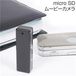 exemode microSDムービーカメラ